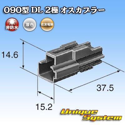 画像4: 住友電装 090型 DL 非防水 2極 オスカプラー