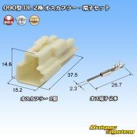 住友電装 090型 DL 2極 オスカプラー・端子セット