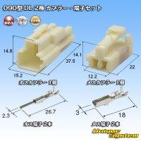 住友電装 090型 DL 2極 カプラー・端子セット