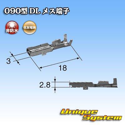 画像3: 住友電装 090型 DL用 メス端子
