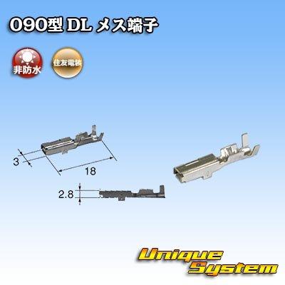 画像1: 住友電装 090型 DL用 メス端子