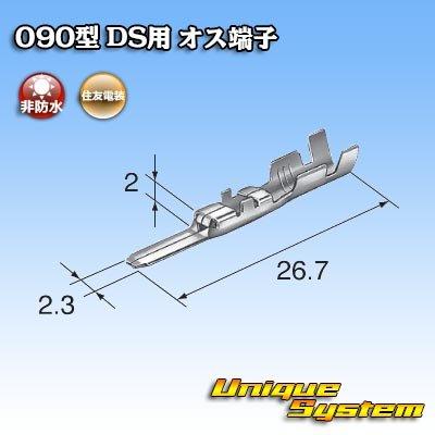 画像3: 住友電装 090型 DS用 オス端子
