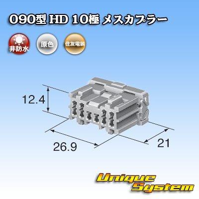 画像4: 住友電装 090型 HD 10極 メスカプラー