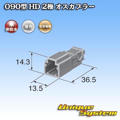 画像3: 住友電装 090型 HD 2極 オスカプラー
