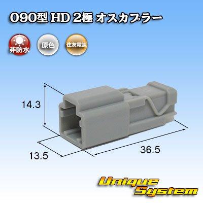 画像1: 住友電装 090型 HD 2極 オスカプラー