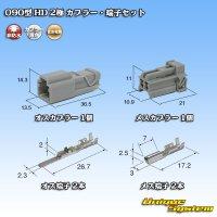 住友電装 090型 HD 2極 カプラー・端子セット