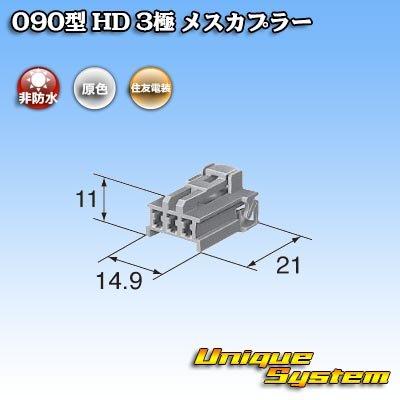 画像3: 住友電装 090型 HD 3極 メスカプラー