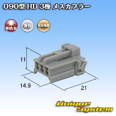 画像1: 住友電装 090型 HD 3極 メスカプラー