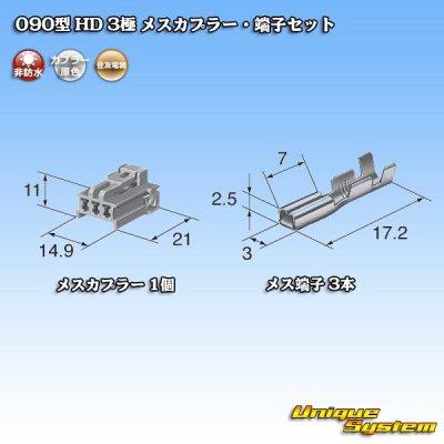 画像4: 住友電装 090型 HD 3極 メスカプラー・端子セット