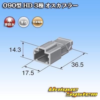 画像3: 住友電装 090型 HD 3極 オスカプラー