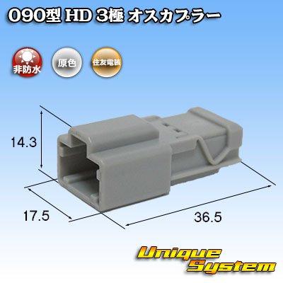 画像1: 住友電装 090型 HD 3極 オスカプラー