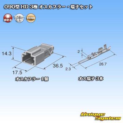 画像4: 住友電装 090型 HD 3極 オスカプラー・端子セット