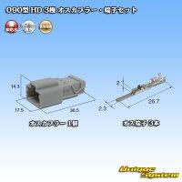住友電装 090型 HD 3極 オスカプラー・端子セット