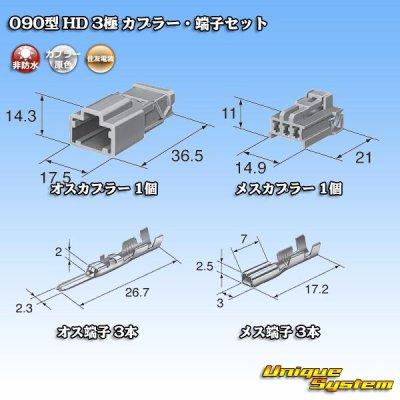 画像5: 住友電装 090型 HD 3極 カプラー・端子セット