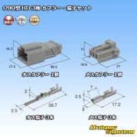 住友電装 090型 HD 3極 カプラー・端子セット