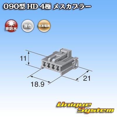 画像3: 住友電装 090型 HD 4極 メスカプラー