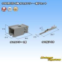 住友電装 090型 HD 6極 オスカプラー・端子セット