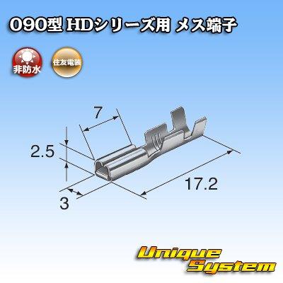 画像3: 住友電装 090型 HDシリーズ用 メス端子