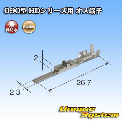 画像2: 住友電装 090型 HDシリーズ用 オス端子