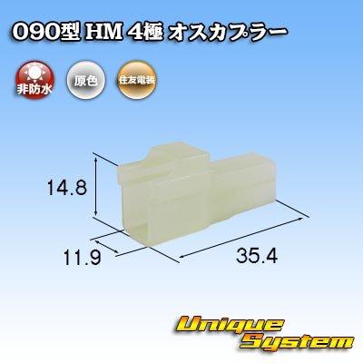 画像1: 住友電装 090型 HM 4極 オスカプラー