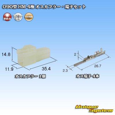 画像1: 住友電装 090型 HM 4極 オスカプラー・端子セット