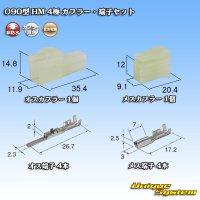 住友電装 090型 HM 4極 カプラー・端子セット