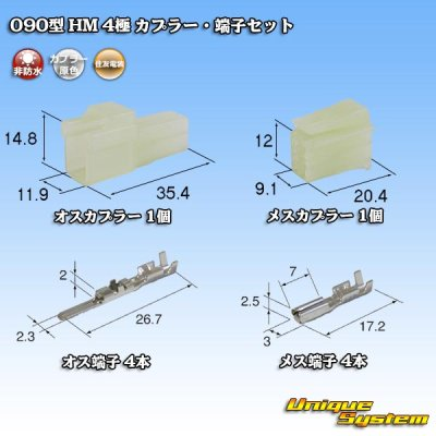 画像1: 住友電装 090型 HM 4極 カプラー・端子セット