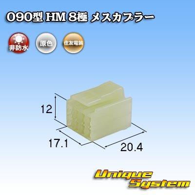 画像1: 住友電装 090型 HM 8極 メスカプラー