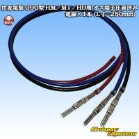 住友電装 090型 HM/MT/HD用 オス端子圧着済み電線×1本 (L寸=250mm)