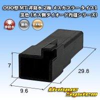 住友電装 090型 MT 非防水 2極 メスカプラー タイプ1 黒色 (オス側ダイオード内蔵シリーズ)