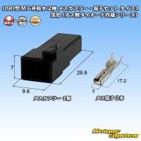 住友電装 090型 MT 非防水 2極 メスカプラー・端子セット タイプ1 黒色 (オス側ダイオード内蔵シリーズ)