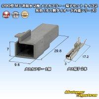 住友電装 090型 MT 非防水 2極 メスカプラー・端子セット タイプ2 灰色 (オス側ダイオード内蔵シリーズ)