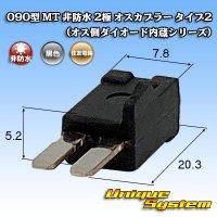 住友電装 090型 MT 非防水 2極 オスカプラー タイプ2 (オス側ダイオード内蔵シリーズ)