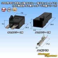 住友電装 090型 MT 非防水 2極 カプラー・端子セット タイプ1 (メス側黒色 オス側ダイオード内蔵シリーズ)