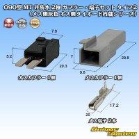 住友電装 090型 MT 非防水 2極 カプラー・端子セット タイプ2 (メス側灰色 オス側ダイオード内蔵シリーズ)