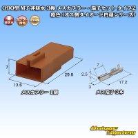 住友電装 090型 MT 非防水 3極 メスカプラー・端子セット タイプ2 橙色