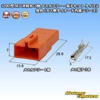 住友電装 090型 MT 非防水 3極 メスカプラー・端子セット タイプ2 橙色 (オス側ダイオード内蔵シリーズ)