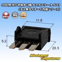 住友電装 090型 MT 非防水 3極 オスカプラー タイプ1 (オス側ダイオード内蔵シリーズ)