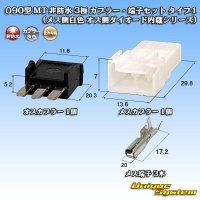 住友電装 090型 MT 非防水 3極 カプラー・端子セット タイプ1 白色 (オス側ダイオード内蔵シリーズ)