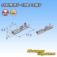 住友電装 090型 MT・HM用 メス端子