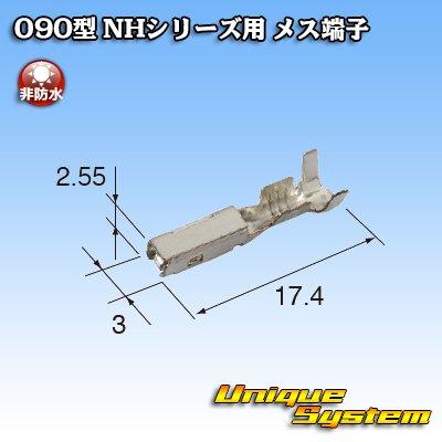 画像3: 住友電装 090型 NHシリーズ用 メス端子