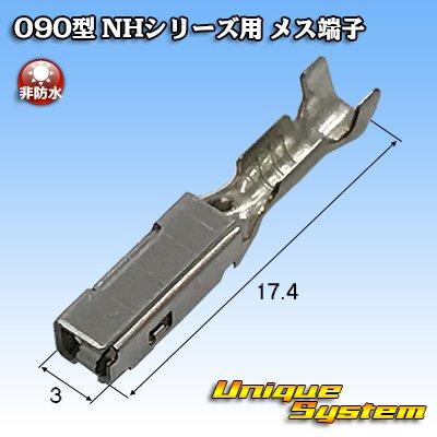 画像1: 住友電装 090型 NHシリーズ用 メス端子