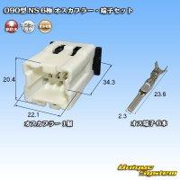 住友電装 090型 NS 6極 オスカプラー・端子セット