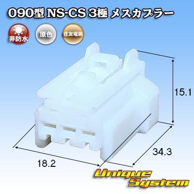 画像1: 住友電装 090型 NS-CS 3極 メスカプラー