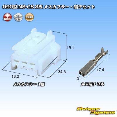画像1: 住友電装 090型 NS-CS 3極 メスカプラー・端子セット