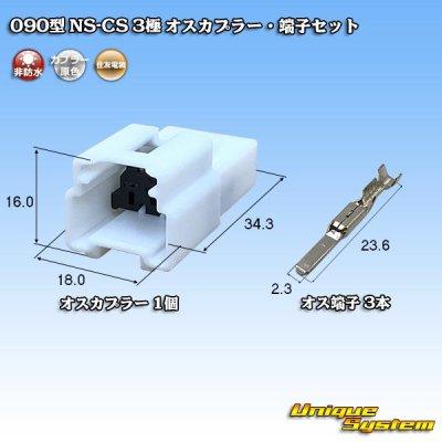 画像1: 住友電装 090型 NS-CS 3極 オスカプラー・端子セット