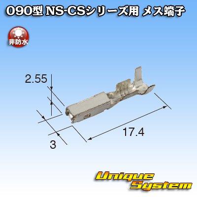 画像3: 住友電装 090型 NS-CSシリーズ用 メス端子