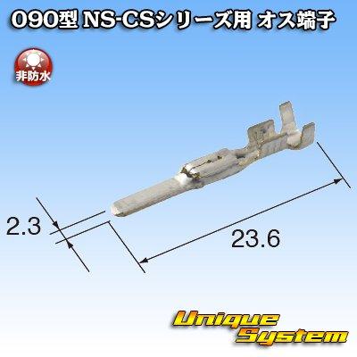 画像3: 住友電装 090型 NS-CSシリーズ用 オス端子