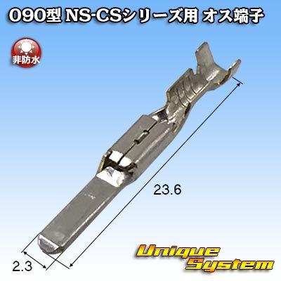 画像1: 住友電装 090型 NS-CSシリーズ用 オス端子