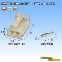 住友電装 090型 TS 2極 メスカプラー・端子セット タイプ2